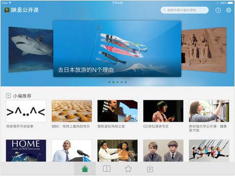 網易公開課iPad版 V4.7.0 官網版