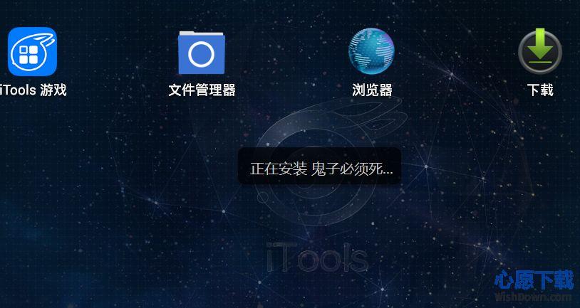 itools安卓模拟器怎么用?itools安卓模拟器使用教程_wishdown.com