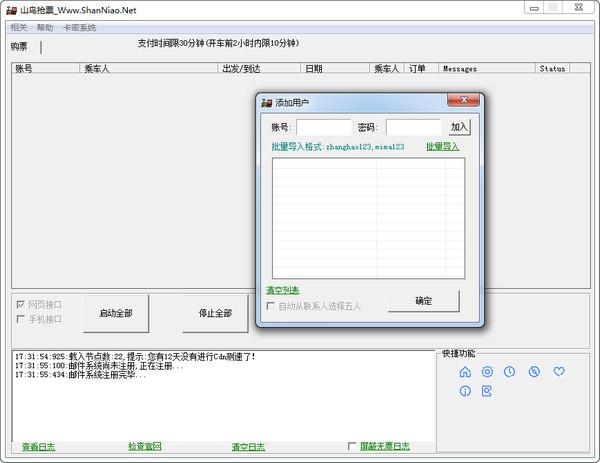 12306山鸟抢票软件(火车票抢票神器) v1.3.1.0 免费版