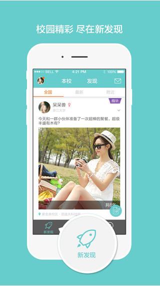 11点11分iPhone版 V4.5.1