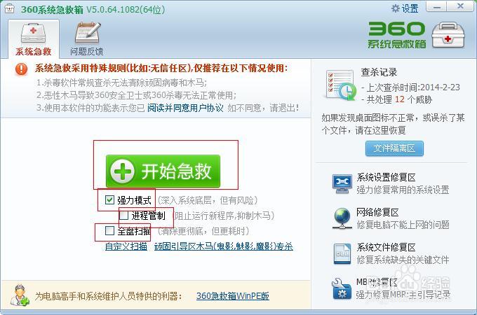 360系统急救箱32位v5.1.0.1215 官方标准版_www.rkdy.net