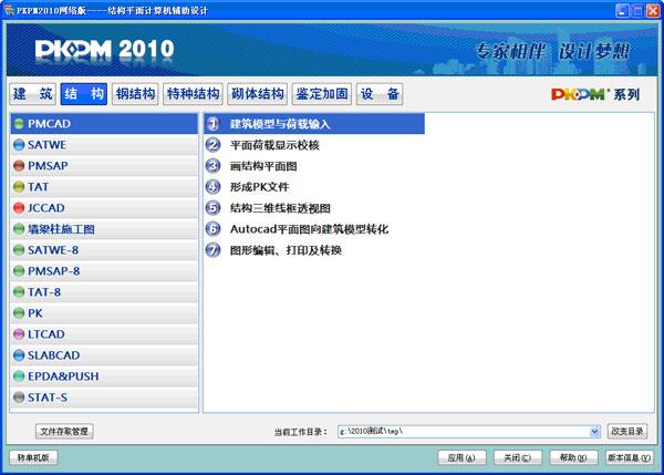 pkpm2013破解版v3.1 官网免费版_wishdown.com