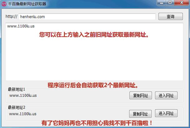 千百撸最新网站获取器v3 官方版_wishdown.com
