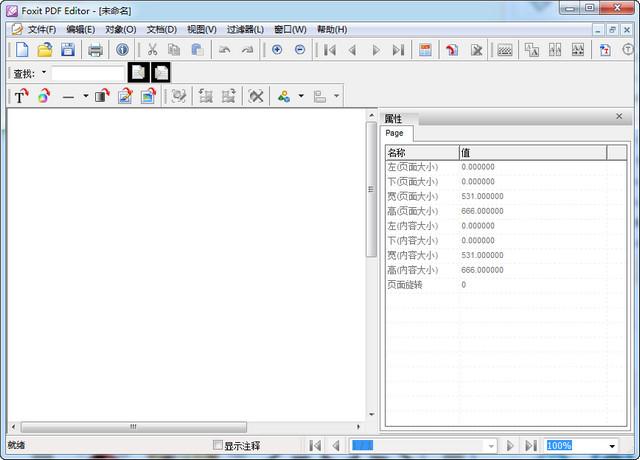 福昕pdf编辑器电脑版 v9.70.4.34867 电脑版