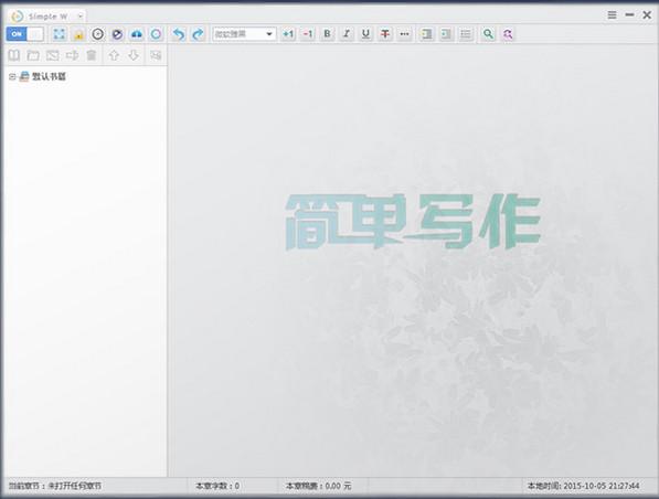 简单写作软件 v1.4.9.12 Bate官方版