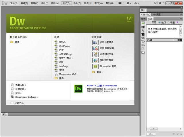 Adobe Dreamweaver CS5中文版