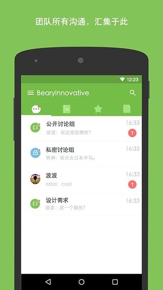 BearyChat(办公)手机版 v1.9.9