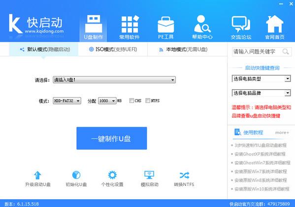 快启动u盘启动盘制作工具 v7.1.3 官方版