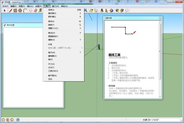 草图大师中文版下载 v8.0.16846 免费中文版(32/64)