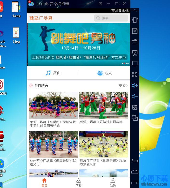 糖豆广场舞电脑版v6.3.8官方最新版_wishdown.com