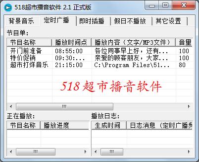 518超市播音软件 v3.7 官网最新版