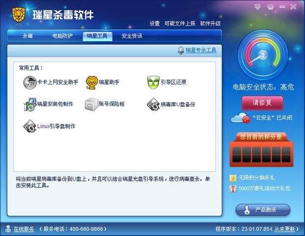瑞星杀毒软件免费版v25.00.01.84官网免费版_wishdown.com