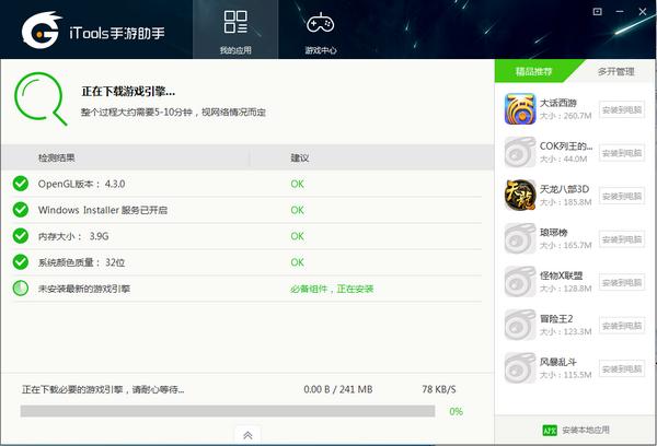 iTools手游助手 v2.1.9.9 官方版