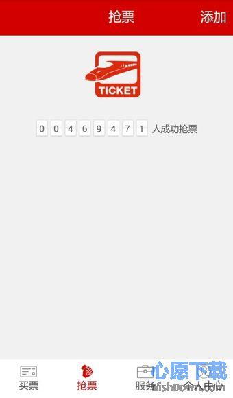 出行火车票_12306买票 v1.1.1.1215 官方版