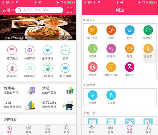 12580和生活iphone版 V3.3.0 官网ios版
