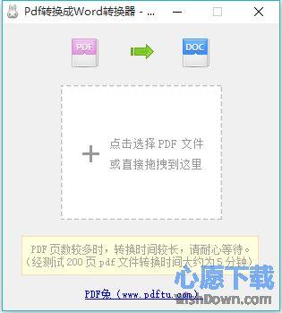 PDF转换成WORD转换器-PDF兔 v2.3.0.0绿色免费版