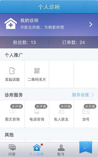 春雨诊所手机版 v4.8.4