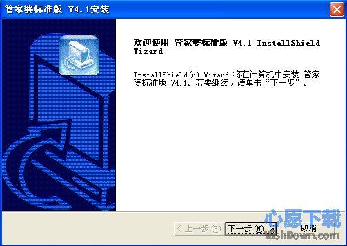 管家婆标准版v4.1 官方版_wishdown.com