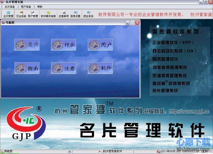 管家婆名片管理系统v4.2.8 官方免费版_wishdown.com