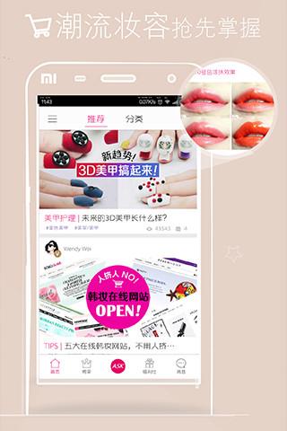 iEVER美课_美容美妆视频教程 v4.1.5 安卓版