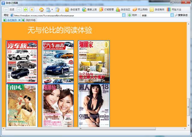 zcom电子杂志阅读器 v4.2 最新免费版