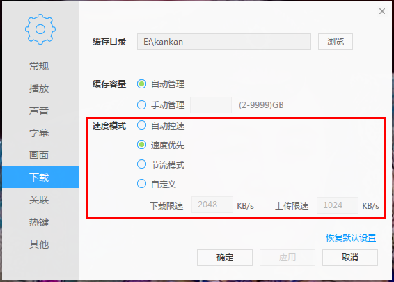 迅雷影音pc版v5.4.0.6109 官方pc版_wishdown.com