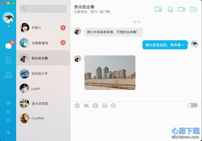 QQ for Mac v6.5.1 官方最新版