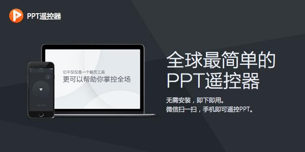 百度ppt遥控器Mac版 v1.0.0.10 官方版