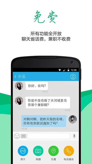 口袋兼职学生版手机版 v2.8.1