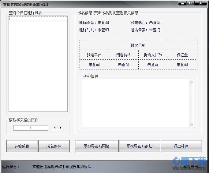 零视界域名回收采集器V1.3绿色免费版_wishdown.com