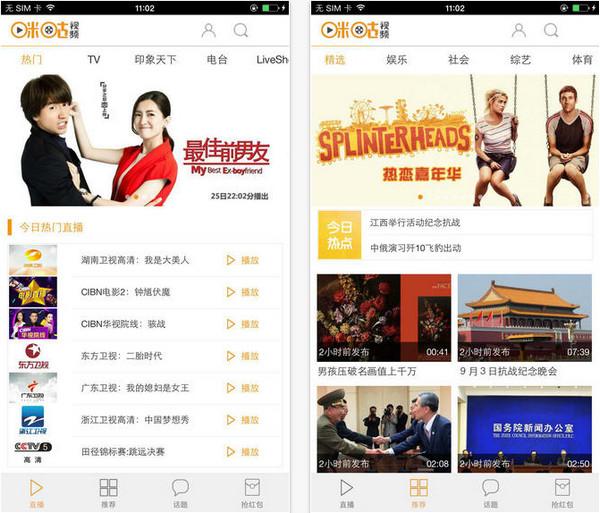 咪咕视频iphone版 V3.0.3 官网ios版