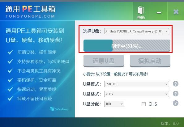 通用PE工具箱Win7版v8.0.0.0 官方最新版_wishdown.com