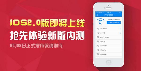 Wifi万能钥匙iPad版 V3.1.0 官网版