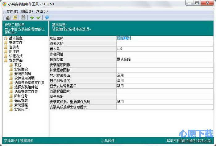 小兵安装包制作工具 v9.0.0.205 官方版