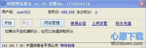 利搜网站排名 v2.57 免费版