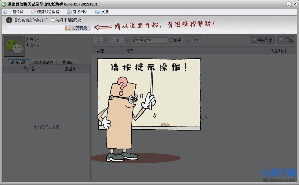 迅捷微信聊天记录导出恢复助手 v2.4 官方最新版