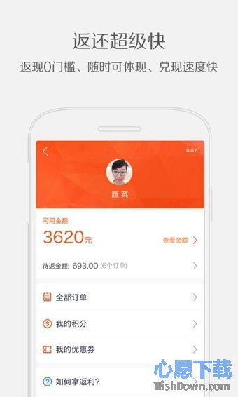 百度VIP手机版 v2.2.2