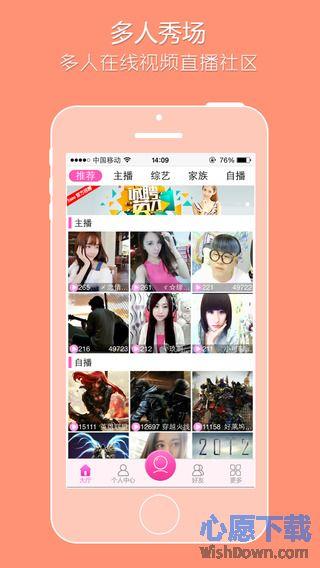 5see美女视频 v2.0.6 安卓版