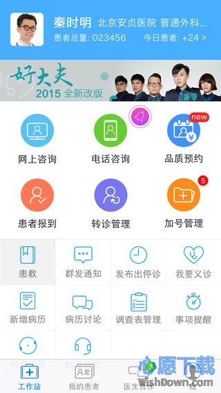 好大夫在线医生版iphone版 V5.1.1 官网ios版
