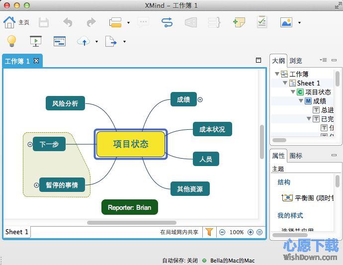 XMind 8 Mac版_流程图制作软件 简体中文版
