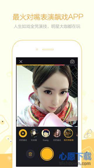 小咖秀iphone版 V1.5.7官方版