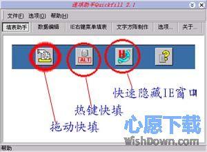 速填助手(Quickfill) v2.7 官方最新版