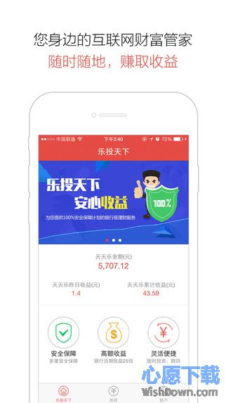 理财乐钱包iphone版 v1.2.1官网ios版