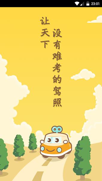 萌萌学车 v1.2.5 安卓版