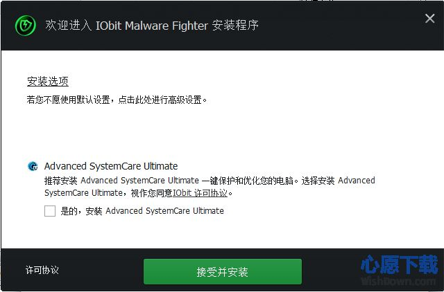 【恶意软件清除】IObit Malware Fighter Pro v3.4.0.9 中文注册版