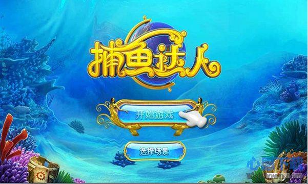 捕鱼达人TV版 v1.8.7 安卓版