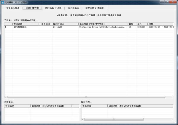 定时播音大师 v3.0 官方最新版