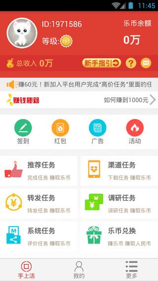 试客小兵 3.0 官网安卓版