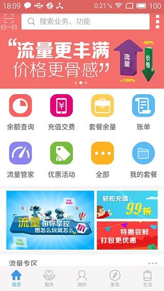 新疆移动手机营业厅 1.1 官网安卓版