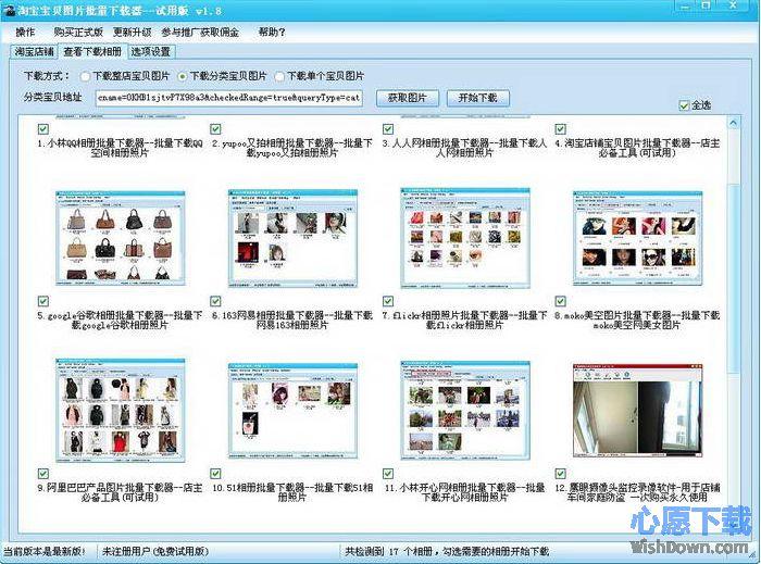 淘宝宝贝图片批量下载器 2015.14 官方版